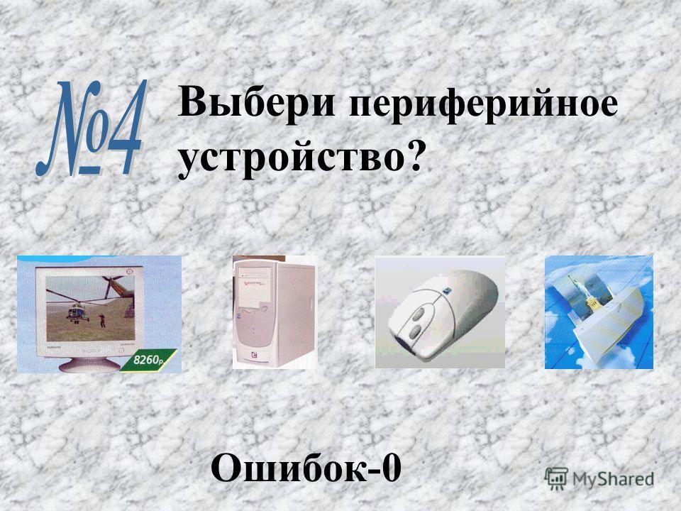 Выбери периферийное устройство? Ошибок-0