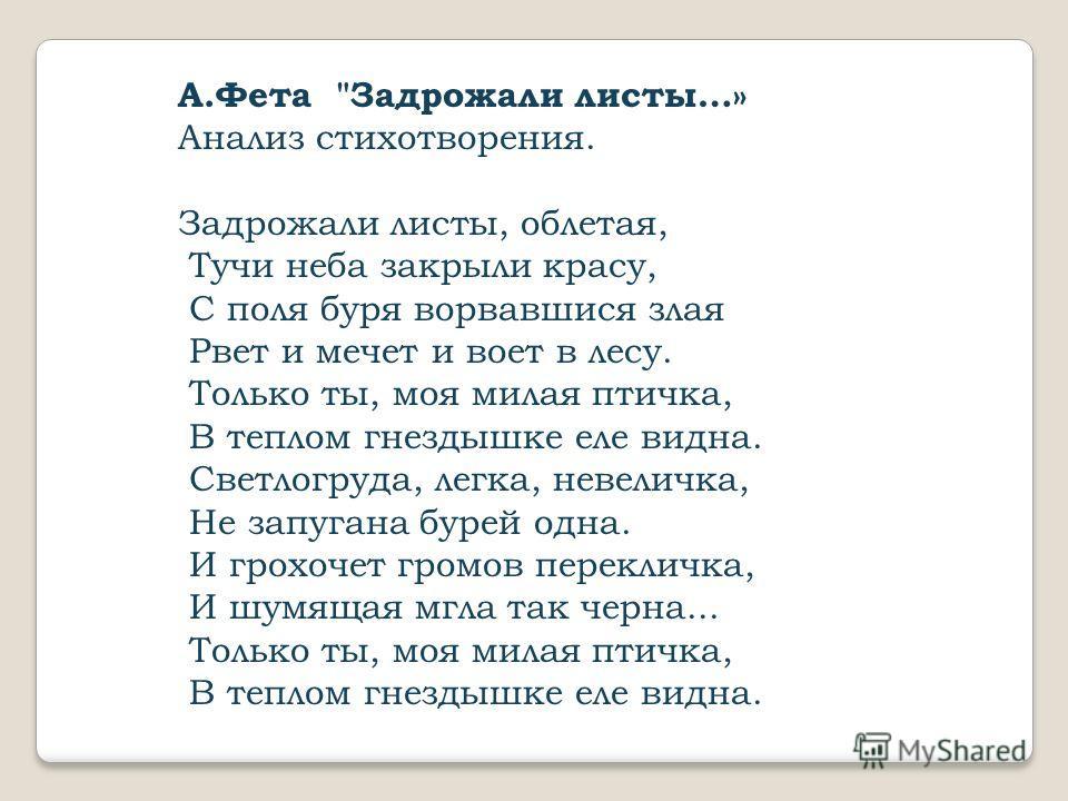 А.Фета