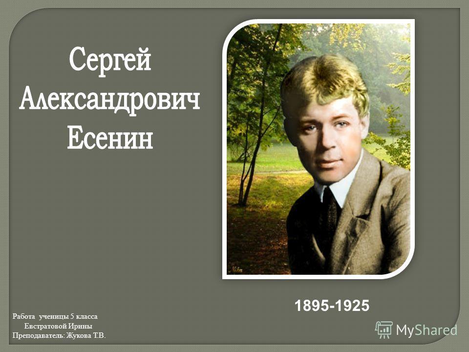 1895-1925 Работа ученицы 5 класса Евстратовой Ирины Преподаватель: Жукова Т.В.