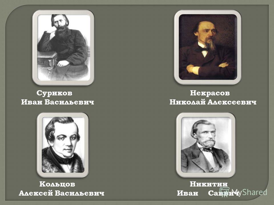 Кольцов Алексей Васильевич Некрасов Николай Алексеевич Никитин Иван Саввич Суриков Иван Васильевич