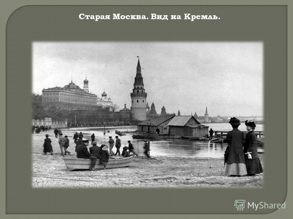 Старая Москва. Вид на Кремль.