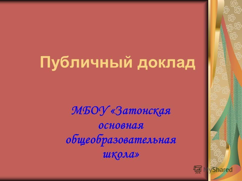 Публичный доклад МБОУ «Затонская основная общеобразовательная школа»