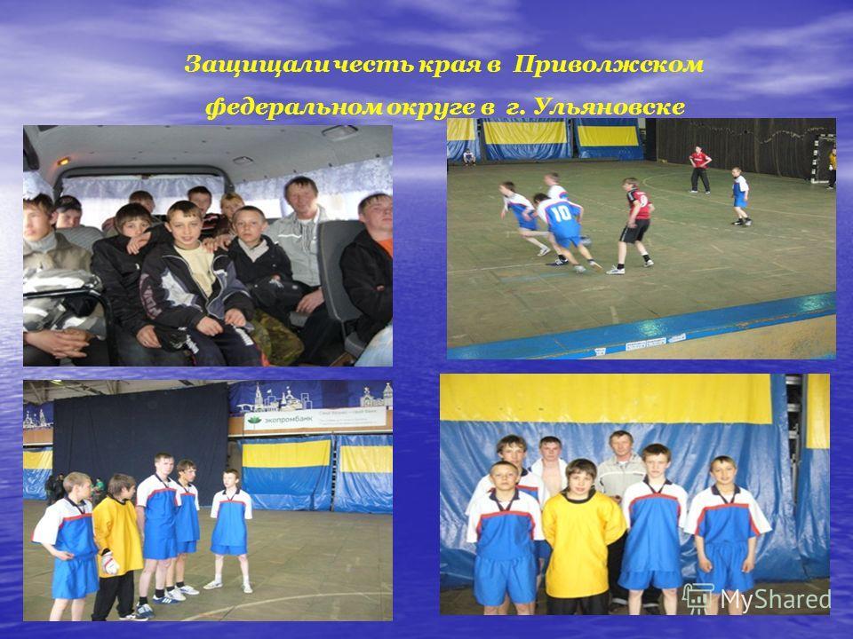 Защищали честь края в Приволжском федеральном округе в г. Ульяновске