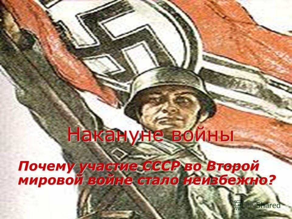 Накануне войны Почему участие СССР во Второй мировой войне стало неизбежно?