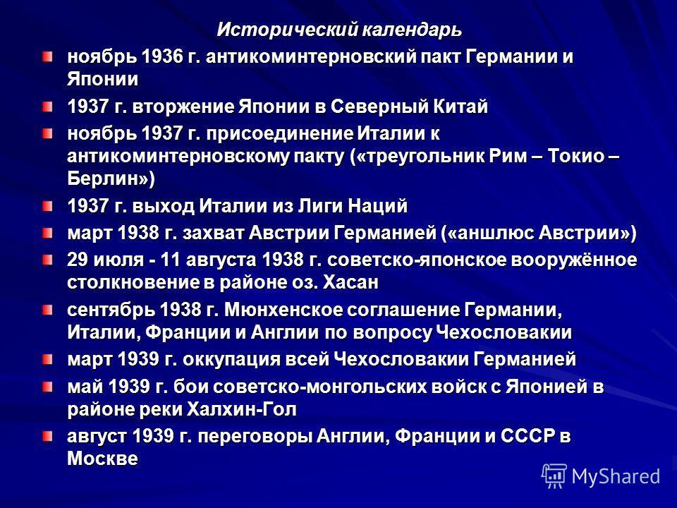 Исторический календарь ноябрь 1936 г. антикоминтерновский пакт Германии и Японии 1937 г. вторжение Японии в Северный Китай ноябрь 1937 г. присоединение Италии к антикоминтерновскому пакту («треугольник Рим – Токио – Берлин») 1937 г. выход Италии из Л