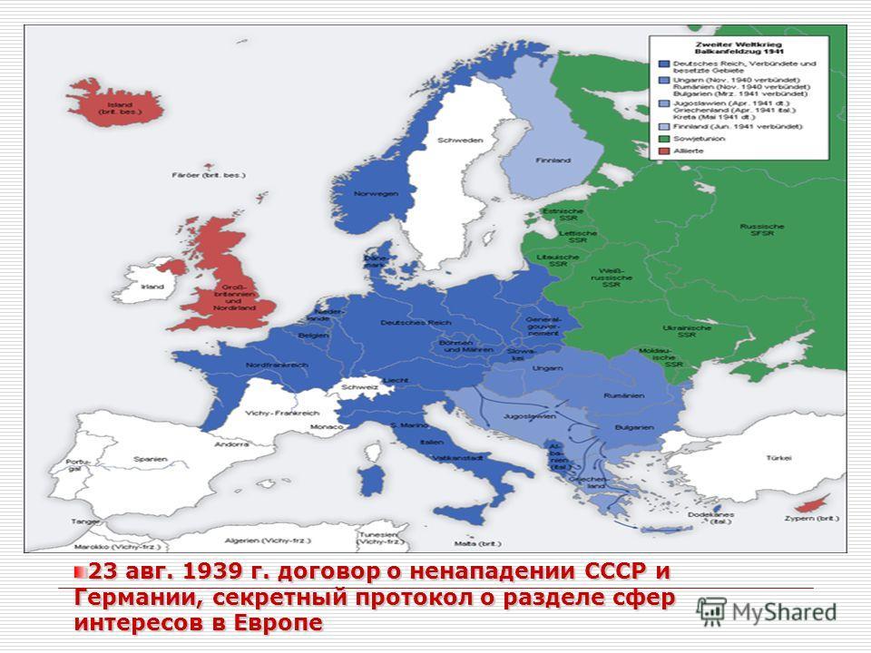23 авг. 1939 г. договор о ненападении СССР и Германии, секретный протокол о разделе сфер интересов в Европе