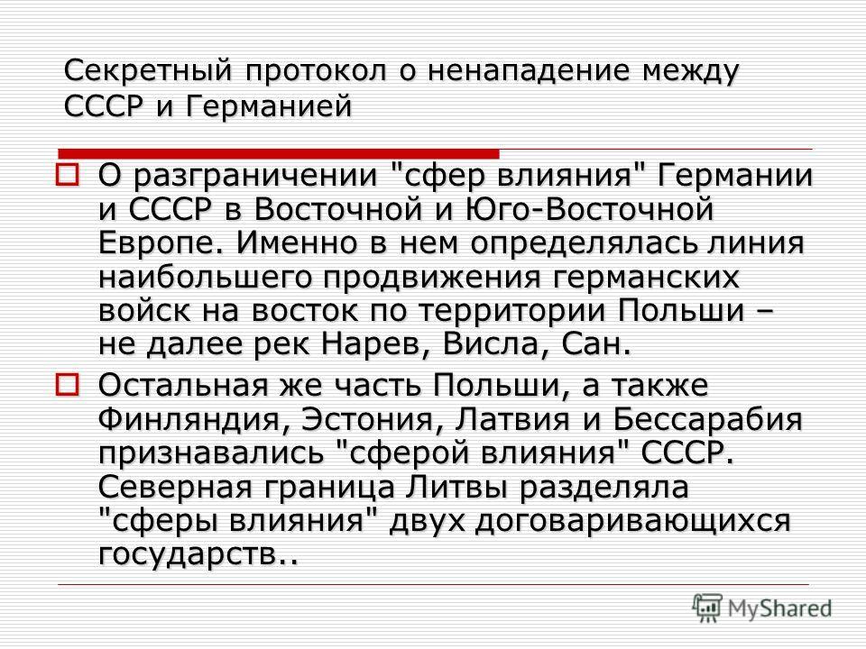 Секретный протокол о ненападение между СССР и Германией О разграничении