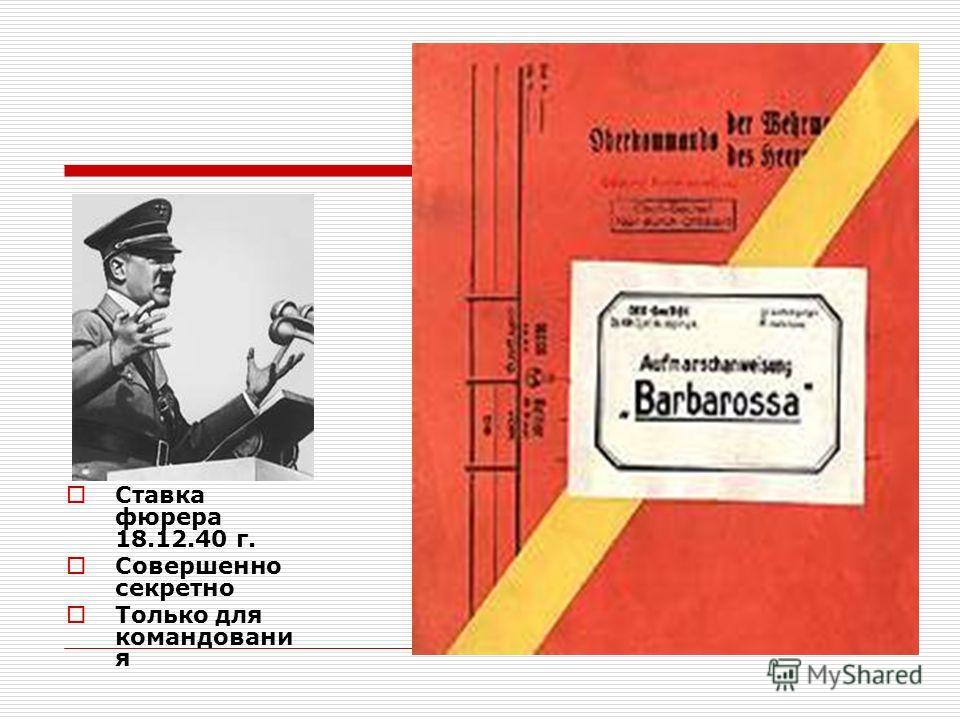 Ставка фюрера 18.12.40 г. Совершенно секретно Только для командовани я