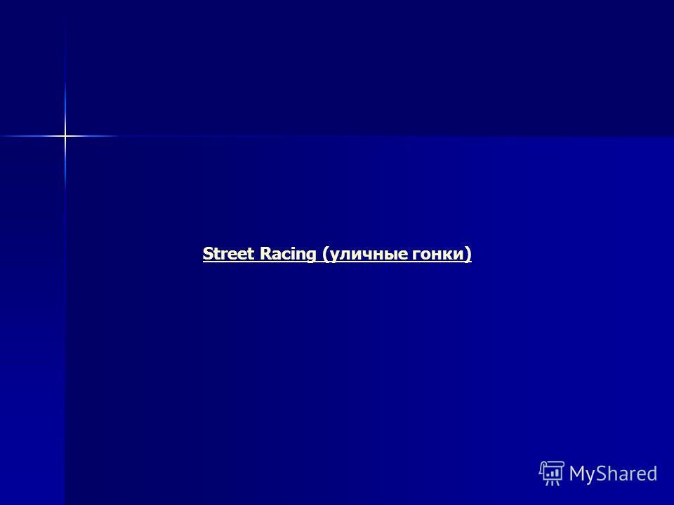 Street Racing (уличные гонки)