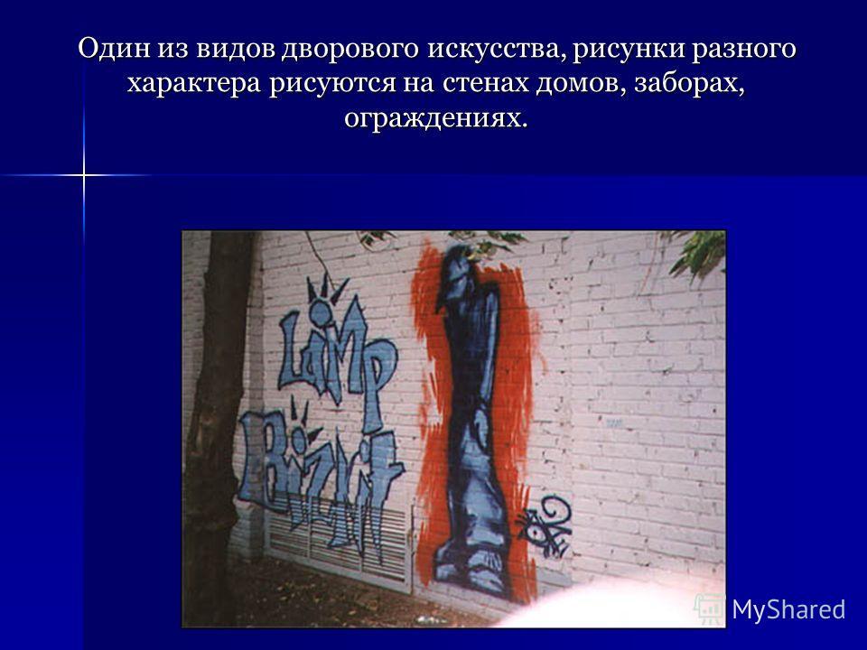 Один из видов дворового искусства, рисунки разного характера рисуются на стенах домов, заборах, ограждениях.