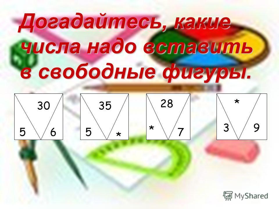 Догадайтесь, какие числа надо вставить в свободные фигуры. 30 565 35 * 28 * 7 * 39