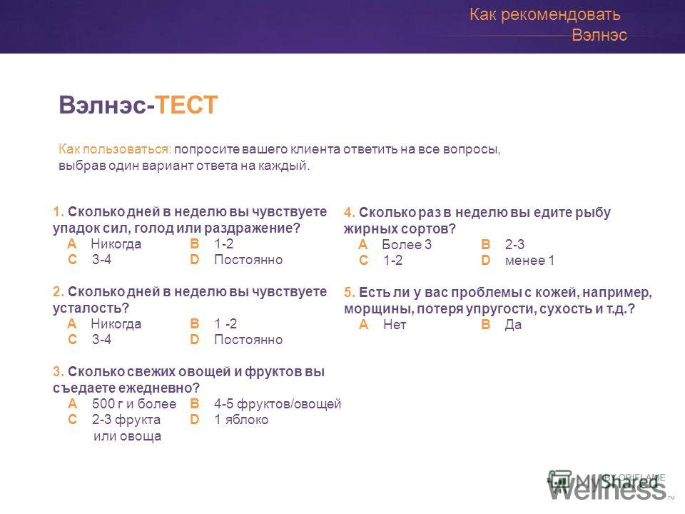 Directions: Answer all the below questions and ask your consultant to provide you with your results! Directions: Answer all the below questions and ask your consultant to provide you with your results! Вэлнэс-ТЕСТ Как пользоваться: попросите вашего к