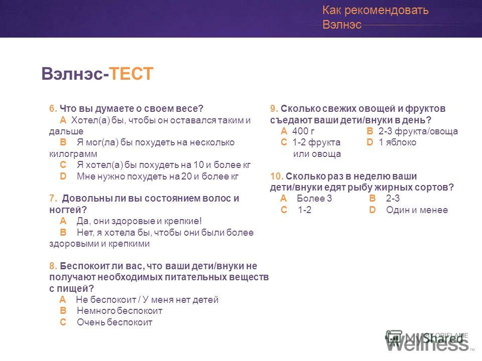 2 nd Directions: Answer all the below questions and ask your consultant to provide you with your results! Directions: Answer all the below questions and ask your consultant to provide you with your results! 6. Что вы думаете о своем весе? A Хотел(а)