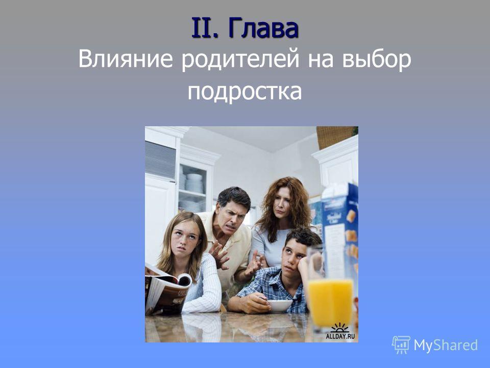 II. Глава II. Глава Влияние родителей на выбор подростка
