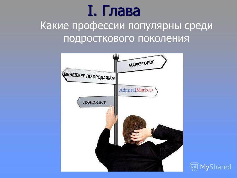 I. Глава I. Глава Какие профессии популярны среди подросткового поколения