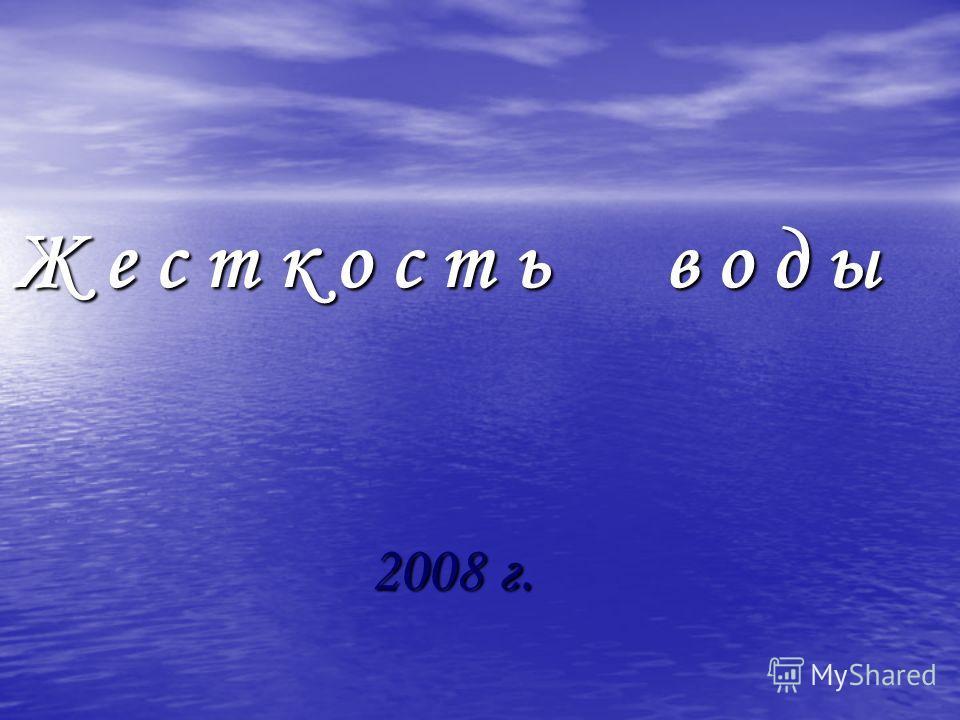 Ж е с т к о с т ь в о д ы 2008 г.
