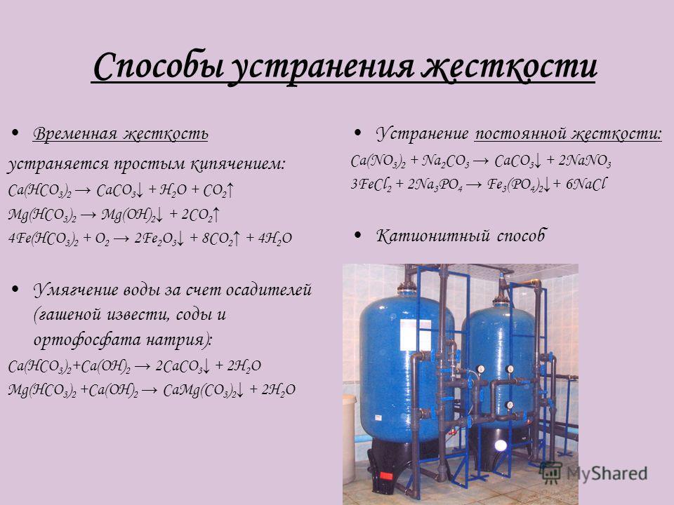 Способы устранения жесткости Временная жесткость устраняется простым кипячением: Са(НСО 3 ) 2 СаСО 3 + Н 2 О + СО 2 Mg(HCO 3 ) 2 Mg(OH) 2 + 2СО 2 4Fe(HCO 3 ) 2 + О 2 2Fe 2 O 3 + 8CО 2 + 4Н 2 О Умягчение воды за счет осадителей (гашеной извести, соды