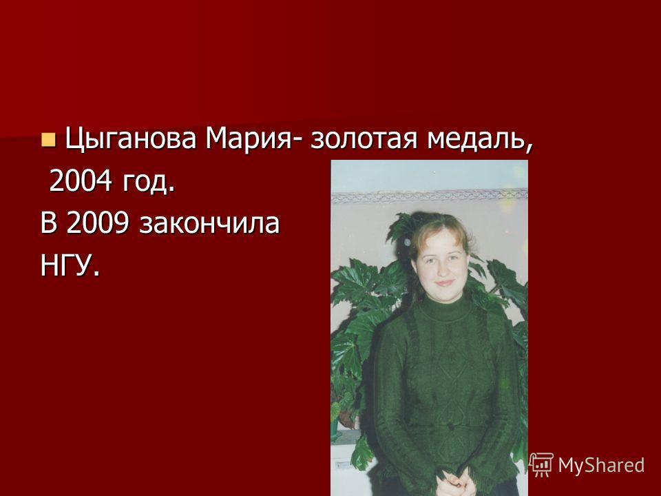 Цыганова Мария- золотая медаль, Цыганова Мария- золотая медаль, 2004 год. 2004 год. В 2009 закончила НГУ.