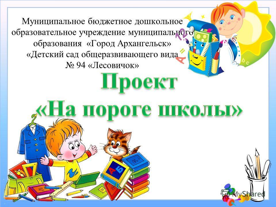 Муниципальное бюджетное дошкольное образовательное учреждение муниципального образования «Город Архангельск» «Детский сад общеразвивающего вида 94 «Лесовичок»