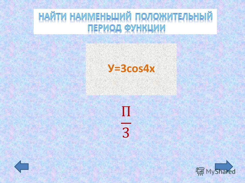 У=3cos4x