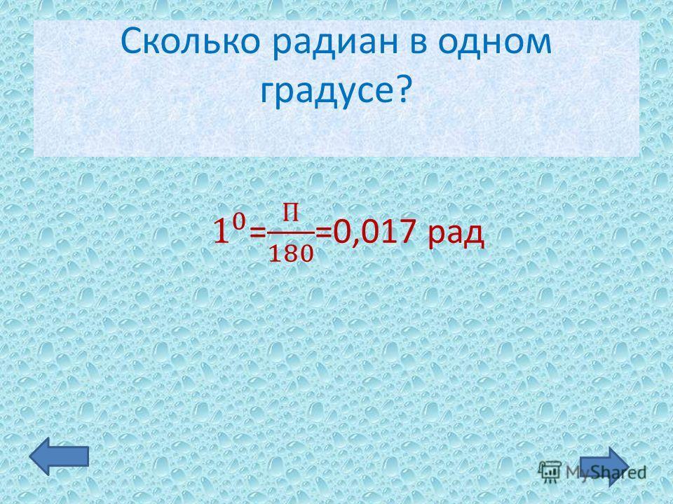 Сколько радиан в одном градусе?