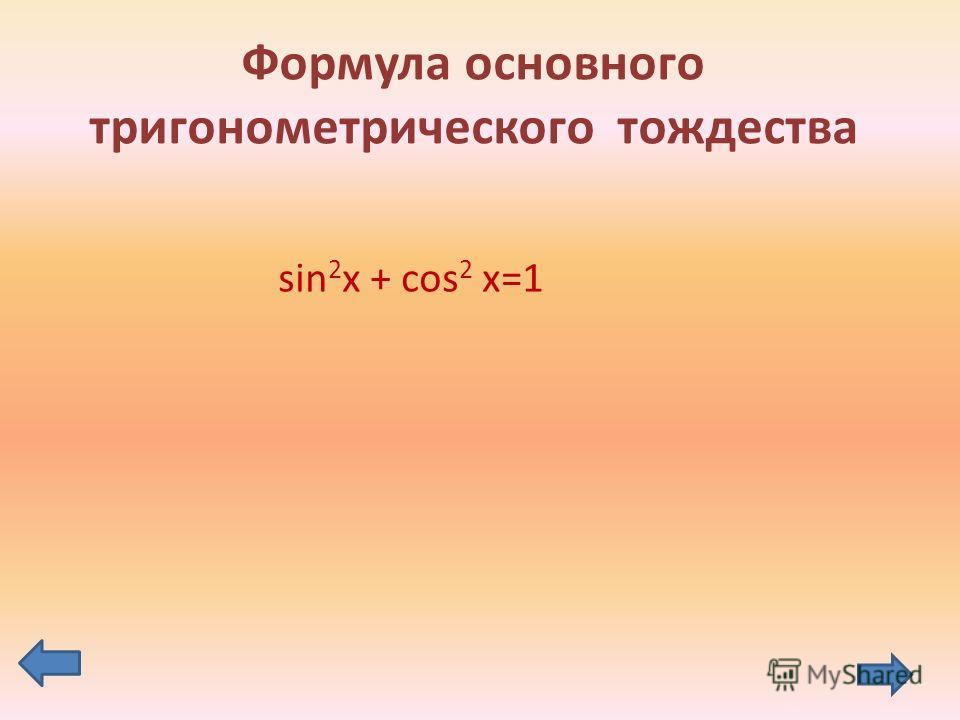 Формула основного тригонометрического тождества sin 2 х + cos 2 х=1