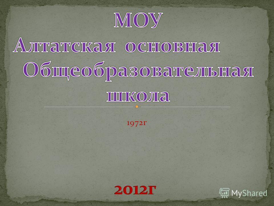 1972г