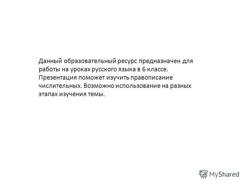 3 Интерактивные упражнения Имя числительное Казакова Ольга Петровна, учитель русского языка школы 31 города Якутска. 1 4 6 5 8 9 5 2