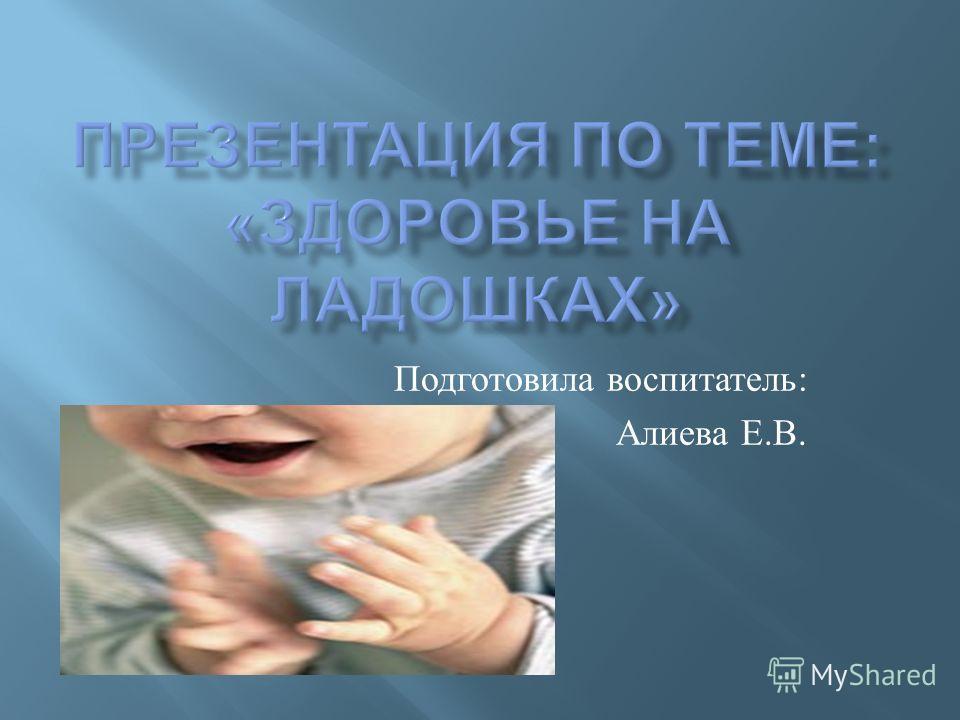 Подготовила воспитатель : Алиева Е. В.