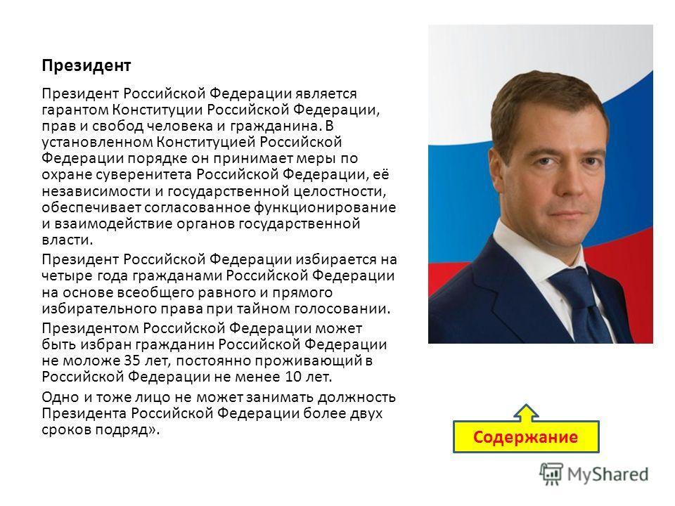 Президент Президент Российской Федерации является гарантом Конституции Российской Федерации, прав и свобод человека и гражданина. В установленном Конституцией Российской Федерации порядке он принимает меры по охране суверенитета Российской Федерации,