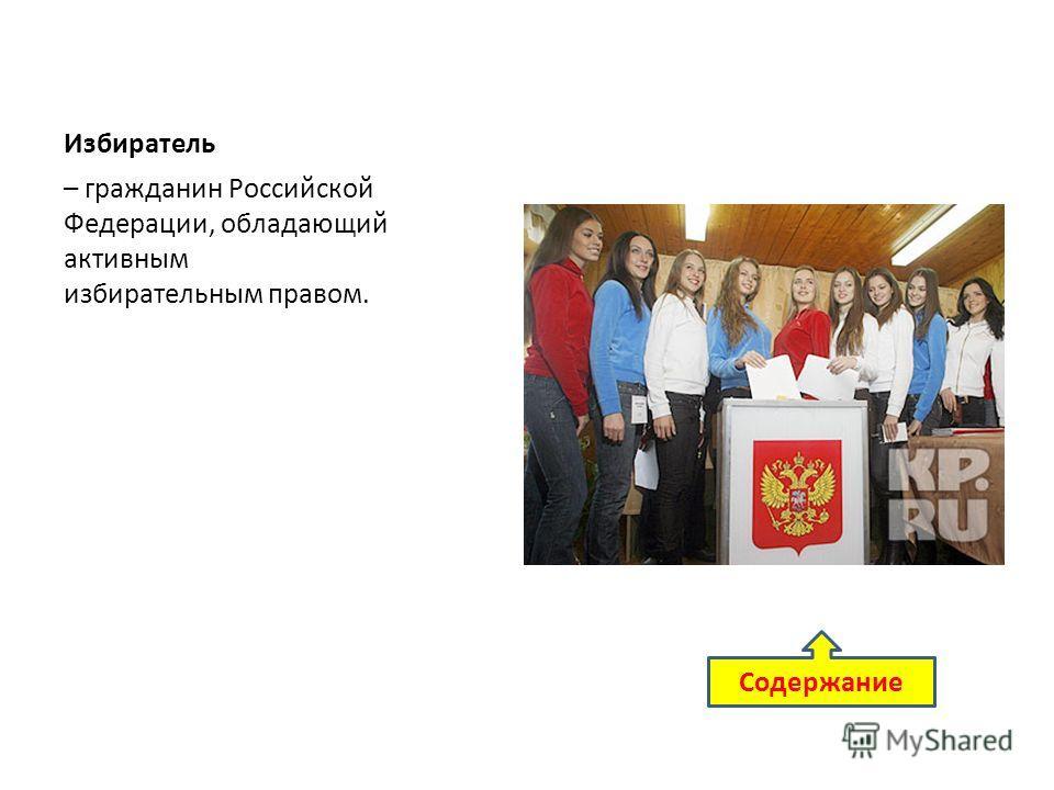 Избиратель – гражданин Российской Федерации, обладающий активным избирательным правом. Содержание