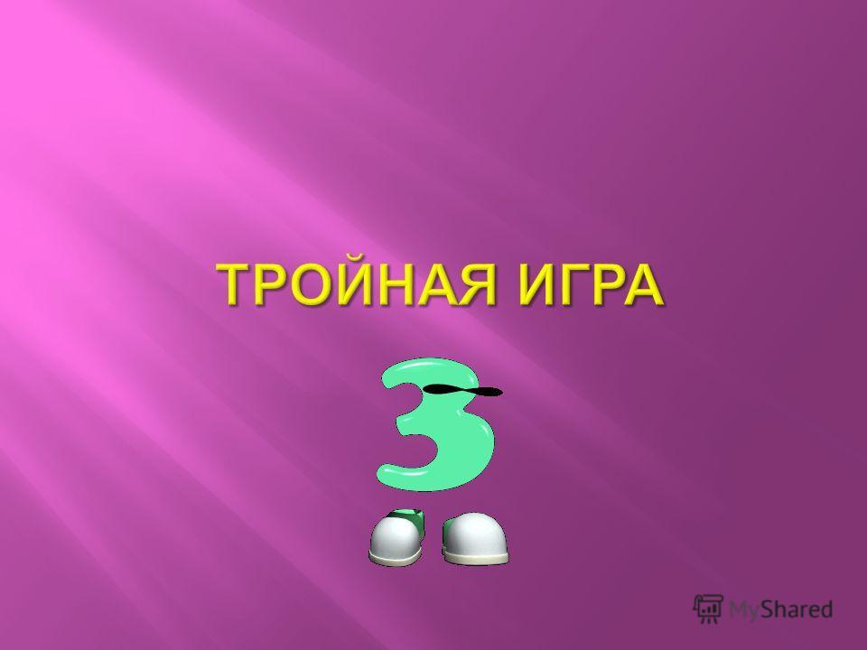 Где люди знакомятся ? В ГОСТЯХ - 31 НА УЛИЦЕ - 27 НА ДИСКОТЕКЕ - 8 НА РАБОТЕ - 13 В ТРАНСПОРТЕ - 21
