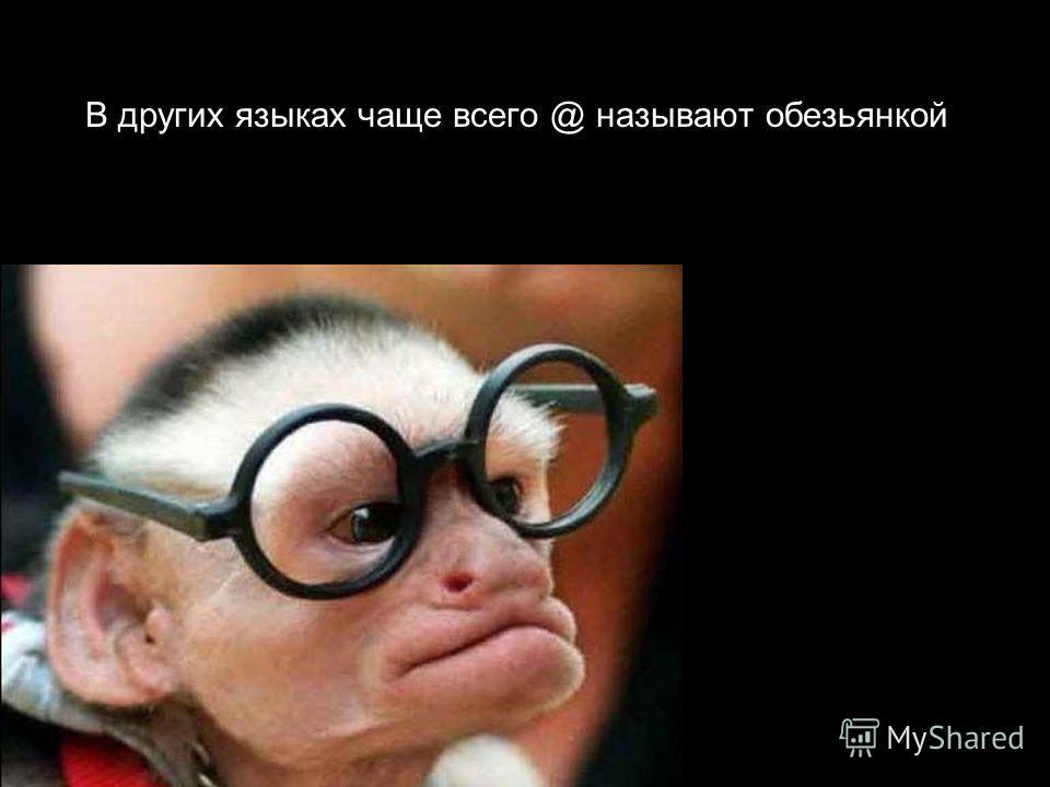 В других языках чаще всего @ называют обезьянкой