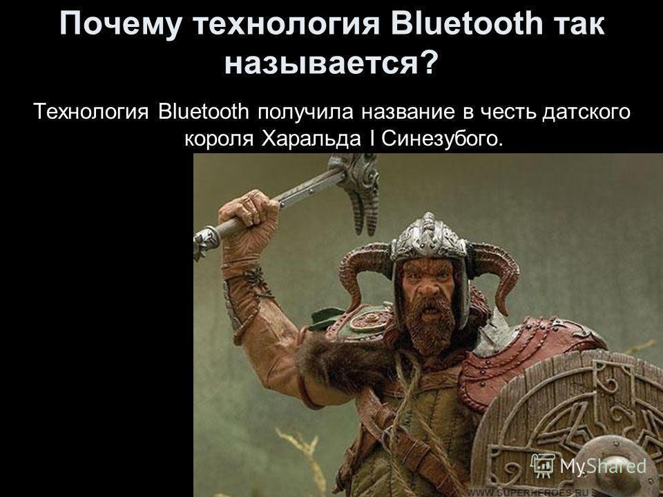 Технология Bluetooth получила название в честь датского короля Харальда I Синезубого. Почему технология Bluetooth так называется?