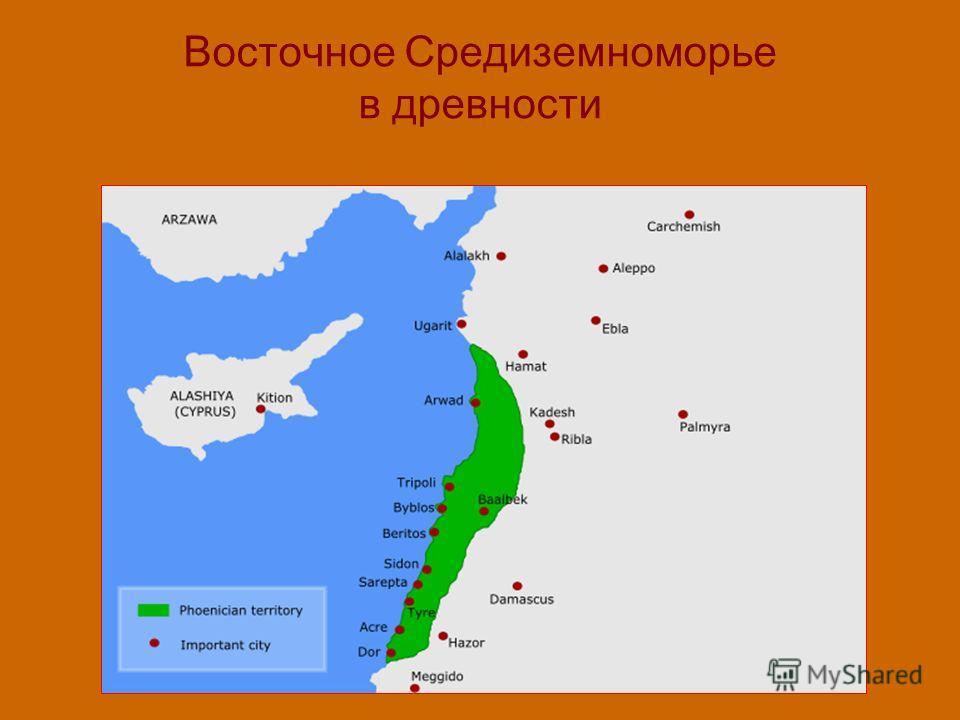 Восточное Средиземноморье в древности