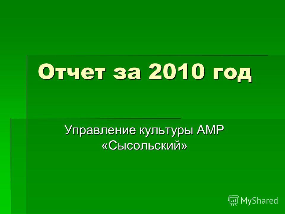Отчет за 2010 год Управление культуры АМР «Сысольский»