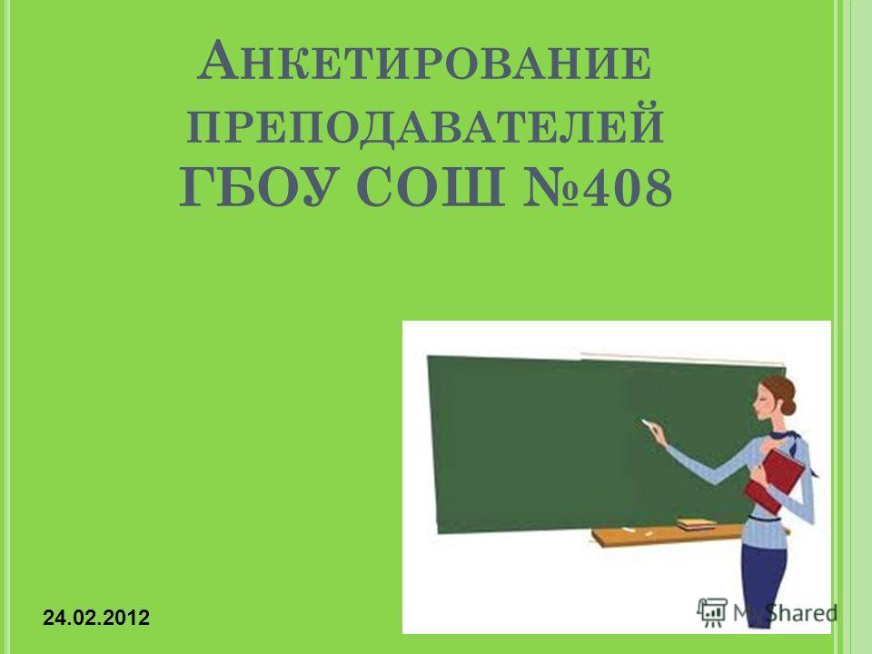 А НКЕТИРОВАНИЕ ПРЕПОДАВАТЕЛЕЙ ГБОУ СОШ 408 24.02.2012