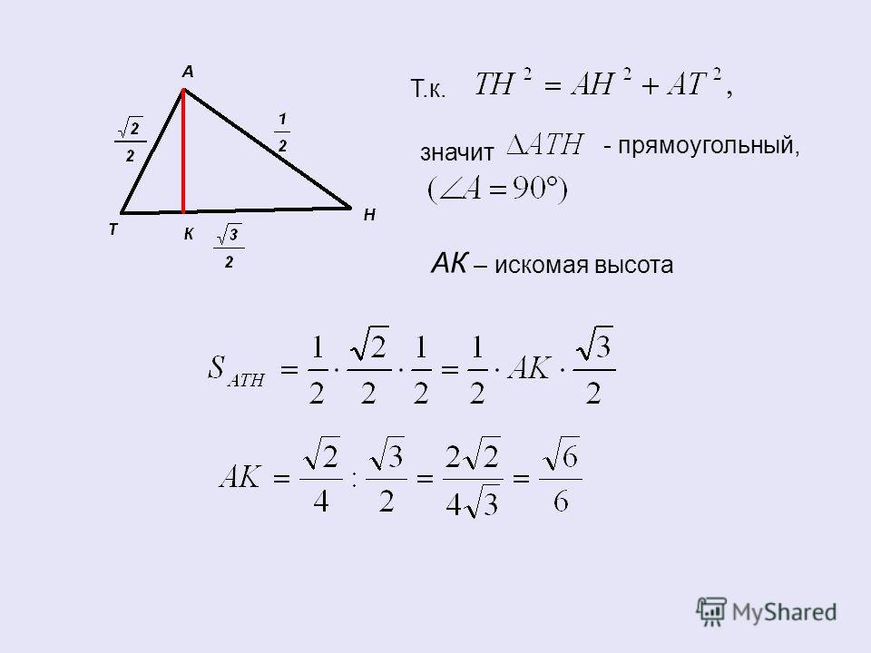 Т.к. значит - прямоугольный, АК – искомая высота,