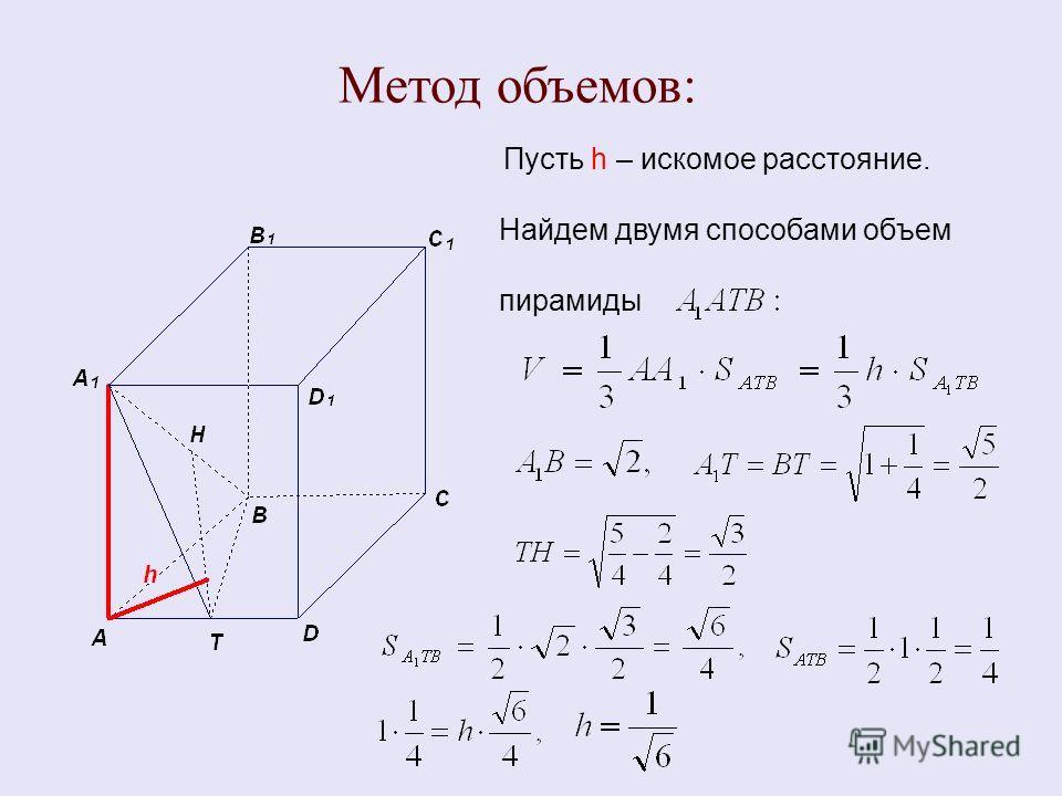 Метод объемов: Пусть h – искомое расстояние. Найдем двумя способами объем пирамиды