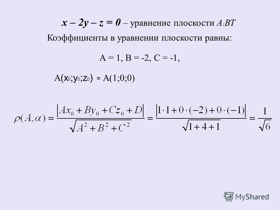 х – 2у – z = 0 – уравнение плоскости А 1 ВТ Коэффициенты в уравнении плоскости равны: А = 1, В = -2, С = -1, А (х 0 ;у 0 ;z 0 ) = А(1;0;0)