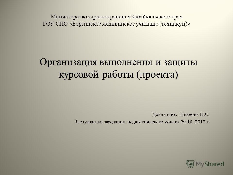 Презентация на тему Министерство здравоохранения Забайкальского  1 Министерство здравоохранения Забайкальского