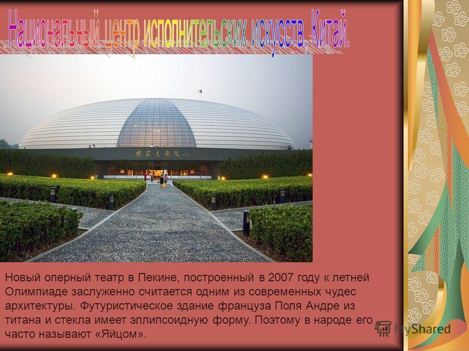 Новый оперный театр в Пекине, построенный в 2007 году к летней Олимпиаде заслуженно считается одним из современных чудес архитектуры. Футуристическое здание француза Поля Андре из титана и стекла имеет эллипсоидную форму. Поэтому в народе его часто н