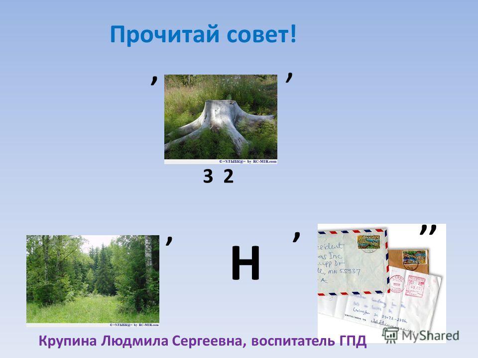 ,, 3 2, Н Прочитай совет!,,, Крупина Людмила Сергеевна, воспитатель ГПД