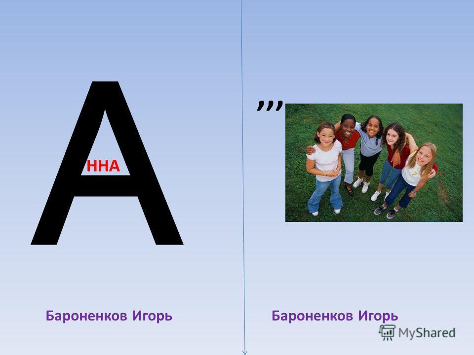 А ННА Бароненков Игорь,,, Бароненков Игорь