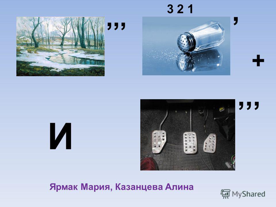 ,,,, 3 2 1 + И,,, Ярмак Мария, Казанцева Алина