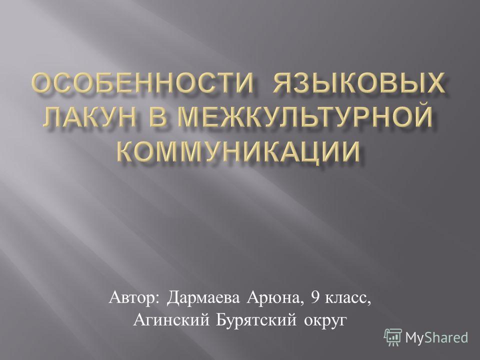 Автор : Дармаева Арюна, 9 класс, Агинский Бурятский округ