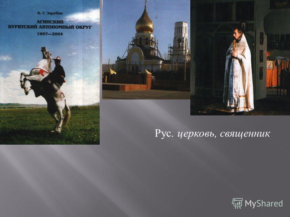 Рус. церковь, священник
