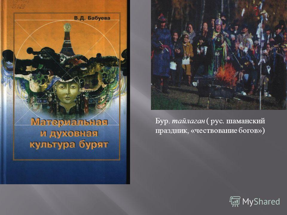 Бур. тайлаган ( рус. шаманский праздник, «чествование богов»)