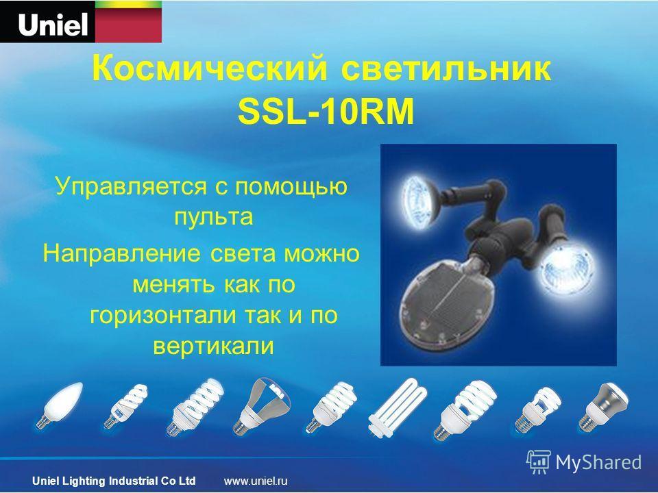 Космический светильник SSL-10RM Управляется с помощью пульта Направление света можно менять как по горизонтали так и по вертикали Uniel Lighting Industrial Co Ltd www.uniel.ru