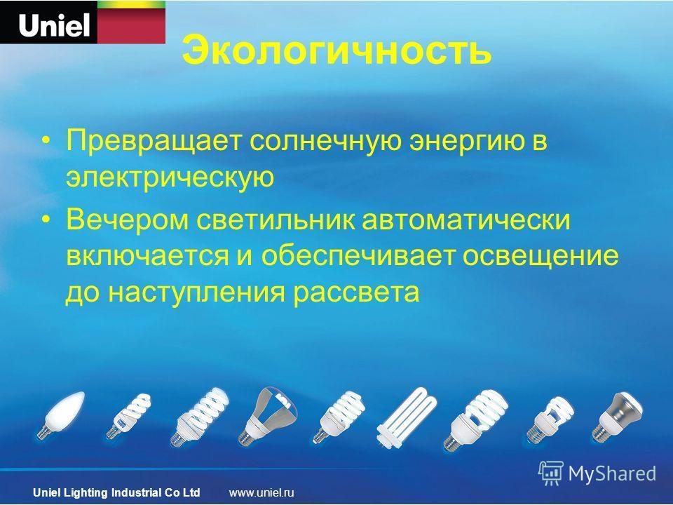 Экологичность Превращает солнечную энергию в электрическую Вечером светильник автоматически включается и обеспечивает освещение до наступления рассвета Uniel Lighting Industrial Co Ltd www.uniel.ru